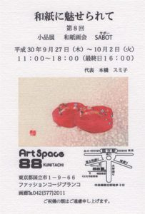 和紙に魅せられて 第8回 小品展 和紙画会 SABOT
