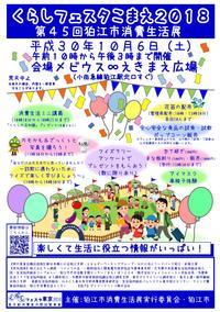 くらしフェスタこまえ2018(第45回狛江市消費生活展)を開催します
