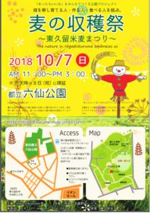 麦の収穫祭 ~東久留米麦まつり~ (10月7日開催)