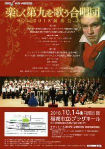 第17回Iのまち いなぎ市民祭「楽しく第九を歌う合唱団 2018演奏会」