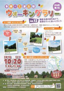 多摩・三浦丘陵ウォーキングラリーNo.12 鎌倉古道の緑をぬけて、草原のウシに会いに行こう!