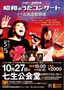 主催事業「北海道歌旅座 昭和のうたコンサート」