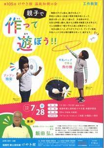 第105回温故知新の会工作教室「親子で作って遊ぼう!」