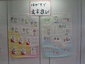 ギャラリー川口 現在の展示作品「はがきで文字遊び 作品展」