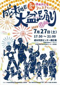 ゆめ踊る夏のフェスティバル 成木地区大盆踊り