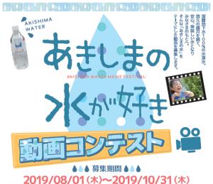 あきしまの水が好き動画コンテスト