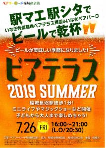 ビアテラス 2019 SUMMER