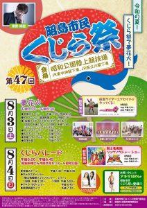 第47回昭島市民くじら祭り