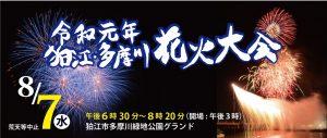 狛江・多摩川花火大会