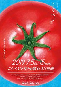 トマトフェスタ2019~こくベジトマトを味わう11日間~