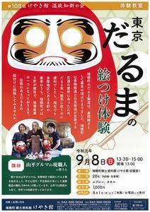 第108回温故知新の会 体験教室「東京だるまの絵つけ体験」