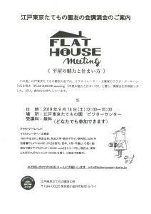 講演会「FLAT HOUSE meeting 《平屋の魅力と住まい方》」