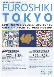 特集展示「FUROSHIKI TOKYO」