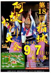 第18回稲城阿波踊り大会