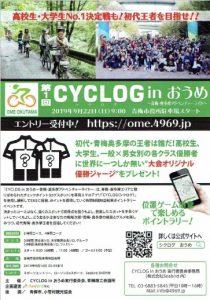 第1回CYCLOG inおうめ~青梅・奥多摩アドベンチャーライド~
