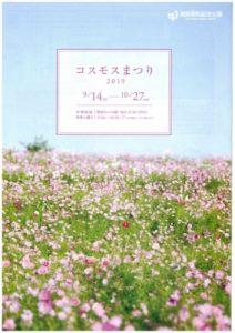 昭和記念公園コスモスまつり2019