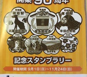 御嶽・沢井・軍畑駅開業90周年スタンプラリー