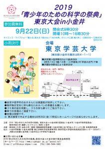 2019「青少年のための科学の祭典」東京大会 in 小金井