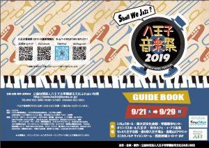 八王子音楽祭2019