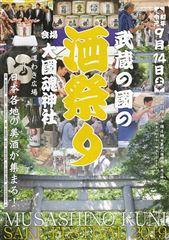 武蔵の國の酒祭り2019