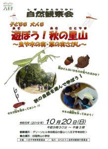 自然観察会 子どもも大人も遊ぼう!秋の里山~虫や木の実・草の実さがし~