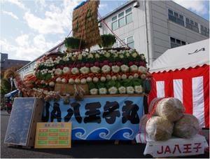 第33回JA八王子農業祭