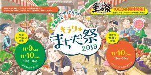 キラリ☆まちだ祭2019