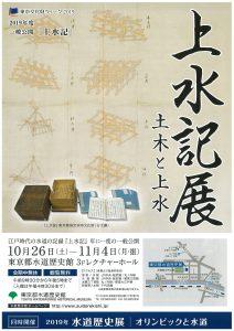 東京文化財ウイーク 2019年度一般公開「上水記」