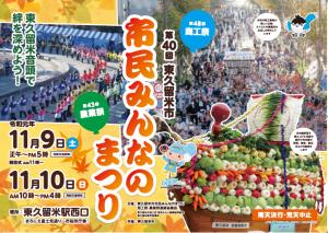 第40回東久留米市市民みんなのまつり(商工祭・農業祭)