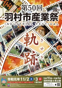 第50回羽村市産業祭