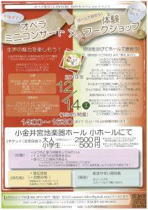 オペラ集団 I CANTORI スペシャルイベント2019
