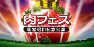 肉フェス 昭和記念公園2019
