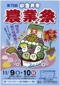 第70回 小金井市 農業祭