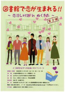 図書館で恋が生まれる!~ 恋活し対話 in ぬくきた ~ 第2弾