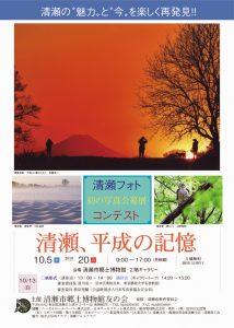 清瀬フォトコンテスト写真公募展 『清瀬、平成の記憶』