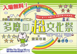 多摩の超文化祭 in 豊洲市場