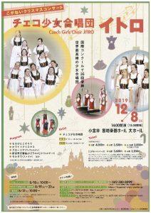 こがねいクリスマスコンサート「チェコ少女合唱団 イトロ」