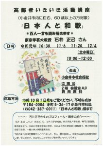 高齢者いきいき講座「日本人と和歌」