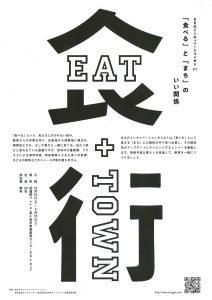 まちのインキュベーションゼミ#1 公開講座「『食べる』と『まち』のいい関係」