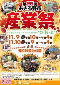 第25回あきる野市産業祭