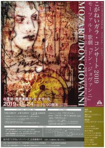 こがねいガラ・コンサート2019 モーツァルト歌劇「ドン・ジョヴァンニ」