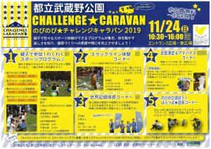 都立武蔵野公園 のびのび☆チャレンジキャラバン 2019