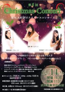 第6回 Christmas Concert