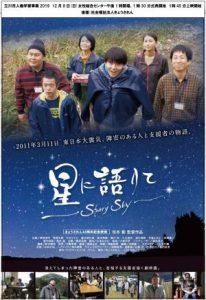 映画「夜明け前」「星に語りて~Starry Sky~」上映会