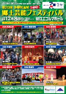 第20回多摩川流域郷土芸能フェスティバル