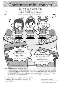 クリスマス・ミニ・コンサート