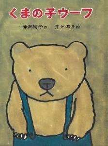 展示「神沢利子さんのおくりもの」