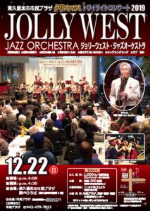 市民プラザ クリスマストワイライトコンサート2019