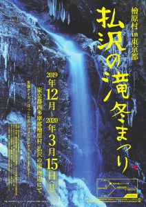 払沢の滝冬まつり