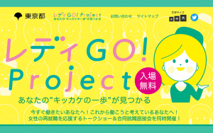 レディGo! Project画像
